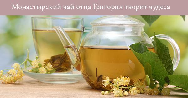 Аптечный чай от алкоголизма