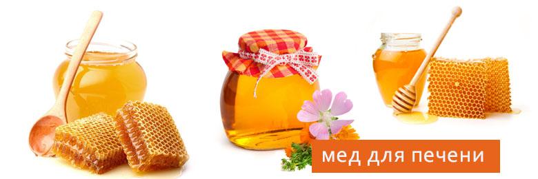 Лечение печени медом: три проверенных рецепта